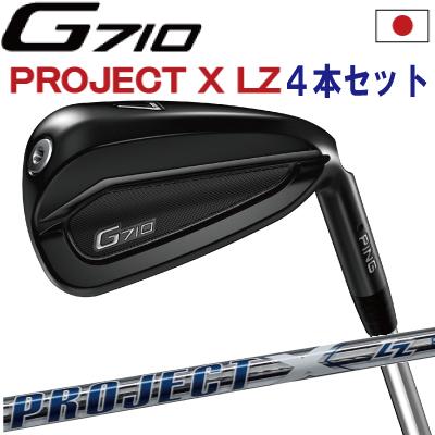 ポイント10倍 PING 販売実績NO.1 PING GOLF ピン G710 アイアンPROJECT X LZプロジェクト エックスLZ 7I~PW(4本セット)(左用・レフト・レフティーあり)ping g710 ironジー710 日本仕様