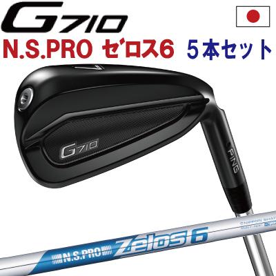 ポイント10倍 PING 販売実績NO.1 PING GOLF ピン G710 アイアンNS PRO Zelos 6ゼロス6 スチール 6I~PW(5本セット)(左用・レフト・レフティーあり)ping g710 ironジー710 日本仕様