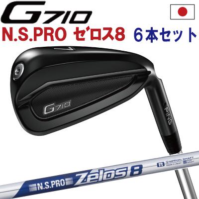 【福袋セール】 ポイント10倍 PING 販売実績NO.1 PING GOLF ピン G710 アイアンNS PRO Zelos 8ゼロス8 5I~PW(6本セット)右用 左用 レフティー 右利き 左利き ping g710 ironジー710 日本仕様, POSSIBILITY 20777986