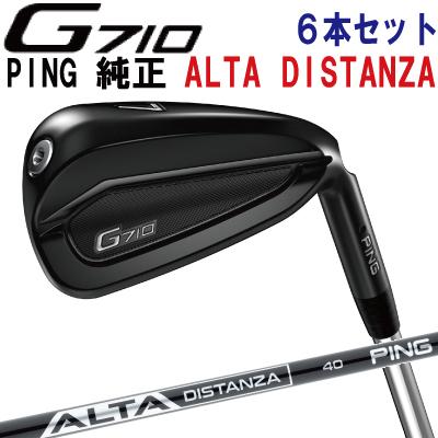 ポイント10倍 PING 販売実績NO.1 PING GOLF ピン G710 アイアンピン純正カーボンシャフトALTA DISTANZA BLACK 40 6本セット(左用・レフト・レフティーあり)ping g710 ironジー710 日本仕様