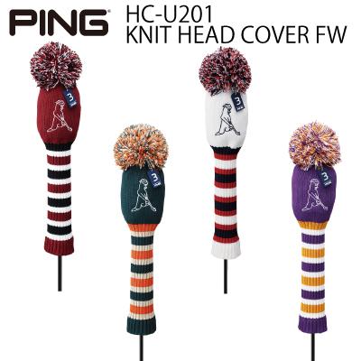 PING ピンゴルフ HC-U201 KNIT 正規品スーパーSALE×店内全品キャンペーン HEAD COVER FWフェアウェイウッド用 ヘッドカバークラブカバー 人気上昇中 日本正規品 フェアウェイウッド FW ピンゴルフHC-U201