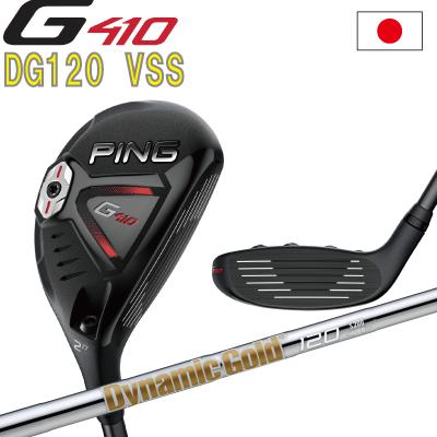 ポイント10倍 PING 販売実績NO.1 PING G410 ハイブリッド ユーティリティ HBダイナミックゴールド120 VSS DG 95ジー410ピン ゴルフ 日本仕様 (左用・レフティーあり)