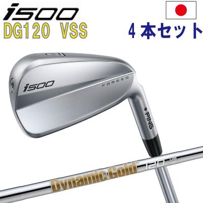 ポイント10倍 PING 販売実績NO.1 ping I500 アイアン ピン ゴルフ i500 iron7I~PW(4本セット)ダイナミックゴールド120 VSSDG スチール(左用・レフト・レフティーあり)ピン アイ500 アイアン 日本仕様