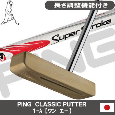 【ピン公認フィッター対応 ポイント10倍】【日本仕様】PING ピン ゴルフ【CLASSIC PUTTER】PING 1-A (ワン エ-)クラシック パタースーパーストローク2.0【日本純正品】長さ調整機能付きモデル