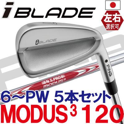 【ピン公認フィッター対応 ポイント10倍】【日本仕様】PING ピン ゴルフI BLADE アイアンNS PRO MODUS3TOUR 120 モーダス3ツアー1206I~PW(5本セット)(左用・レフト・レフティーあり)ping ironアイブレード