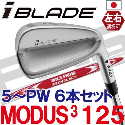 【ピン公認フィッター対応 ポイント10倍】【日本仕様】PING ピン ゴルフI BLADE アイアンNS PRO MODUS3TOUR 125 モーダス3ツアー1255I~PW(6本セット)(左用・レフト・レフティーあり)ping ironアイブレード