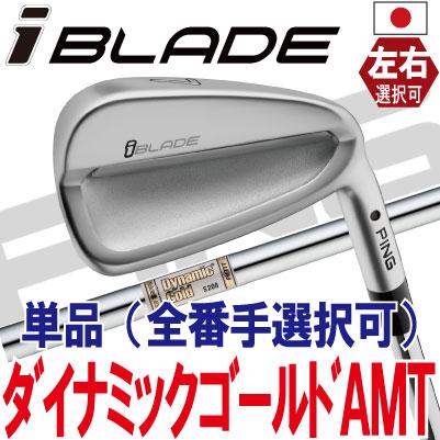 【ピン公認フィッター対応 ポイント10倍】【日本仕様】PING ピン ゴルフI BLADE アイアンダイナミックゴールド AMT 単品(全番手選択可能)(左用・レフト・レフティーあり)アイ ブレードping iron