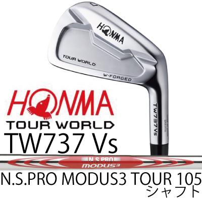 【がんばるべ岩手】HONMA GOLF ホンマゴルフ HONMA TOURWORLD TW737 Vs 6本組(#5~#10)アイアンN.S.PRO MODUS3 TOUR 105 シャフトホンマゴルフ ツアーワールド