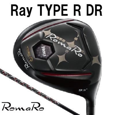 上質で快適 RomaRoロマロ ゴルフRay Type R RomaRoロマロ シャフト ドライバーRD-TE Type シャフト, はんこのすえよし:24935115 --- bibliahebraica.com.br