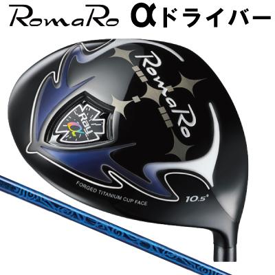 RomaRoロマロ ゴルフRayαドライバー レイアルファドライバー ドライバーα:RJ-TF シャフト