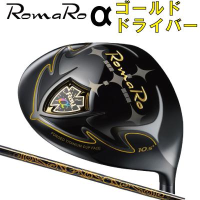 RomaRoロマロ ゴルフRayαゴールドドライバー レイアルファゴールドドライバー ドライバーα GOLD:RJ-TF Plemium Light シャフト