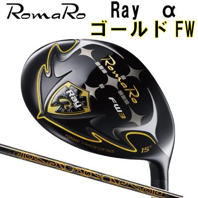 RomaRoロマロ ゴルフRay αゴールドフェアウェイウッド レイアルファフェアゴールドウェイウッド FWRJ-TF FW Plemium Lightシャフト