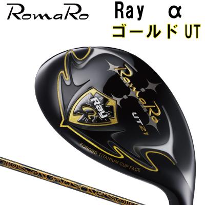 RomaRoロマロ ゴルフRay α ゴールドユーティリティ レイアルファゴールドユーティリティ RJ-TF UT Plemium Lightシャフト