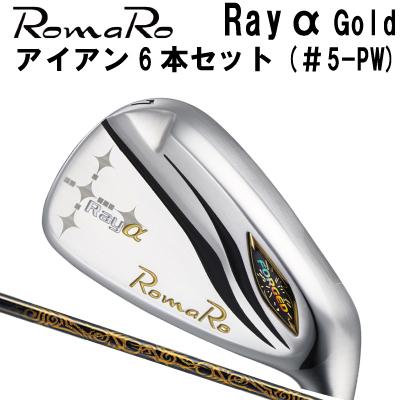 【RomaRo】ロマロRay α ゴールドIRON  レイアルファゴールドアイアン α RJ-Ti5 Plemium Light 6本セット(5I~PW)