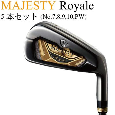マルマン ゴルフ maruman golf MAJESTY Royal IRON 5本セット(No.7,8,9,10,PW) マジェスティ ロイヤル  ロイアル アイアン アイアンセット