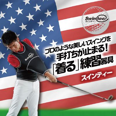 【がんばるべ岩手】Swintee スインティーゴルフ 練習器具 スイング矯正