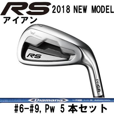 【がんばるべ岩手】プロギア PRGR RS 2018 アイアン6~9 PW 5本セット Diamana for PRGR RS アイアン