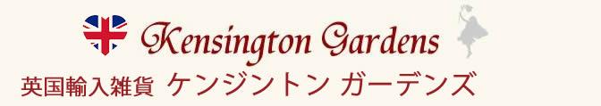 バラと天使ケンジントンガーデンズ:夢の英国雑貨直輸入・天使と妖精・インテリア雑貨・バッグ・ローズアレンジ