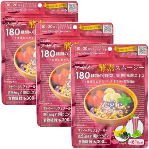 ベジエ アサイー酵素スムージー 200g×3個セット【送料無料】