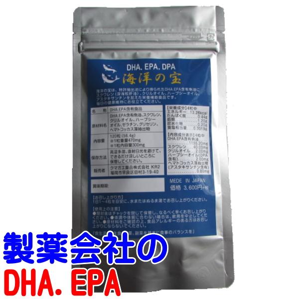 ランキング入賞 DHA+EPAが1日量1155.2mgの高含有サプリ記憶力 サラサラ DHA EPA サプリ 海洋の宝 DPA オメガ3系 サプリメント ギフト クリルオイル 送料無料 深海鮫肝油 オメガ3脂肪酸 スーパーセール アザラシ油 ファクトリーアウトレット ハープシールオイル フィッシュオイル
