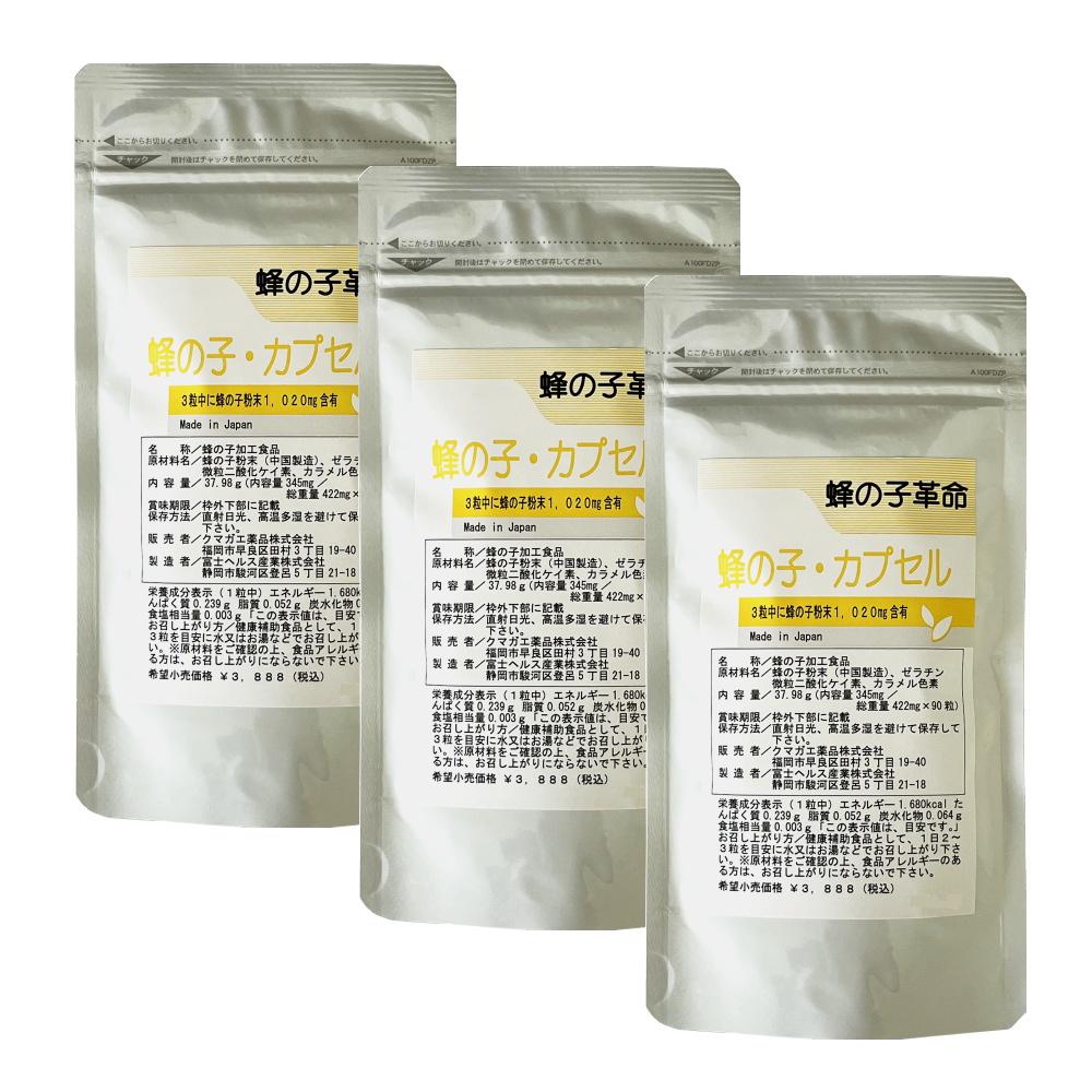 蜂の子 サプリ 蜂の子革命×3個お得セット 蜂の子98.6% 1020mg 蜂の子粉末カプセル 90粒 送料無料