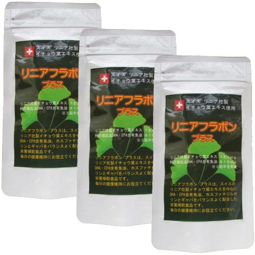 イチョウ葉エキス+DHA リニアフラボン 90粒×3個お得セット いちょう葉 +DHA スイス リニア社 イチョウ葉エキス120mg イチョウ葉 フラボノイド サプリメント