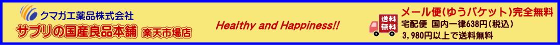 サプリの国産良品本舗:国産サプリを中心に厳選し、低価格でご奉仕中!(一部アメリカ産有り)