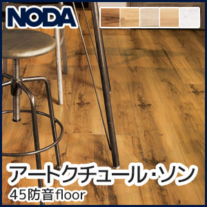 ノダ アートクチュール ソン 45 防音フロア 直貼り ACBF45S3-GW ペイントホワイト色 他4色