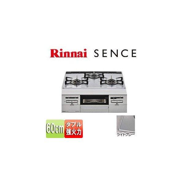 13A リンナイ RS31W28P12RVW ビルトインコンロ ガラストップ 60cm SENCE シリーズ 都市ガス
