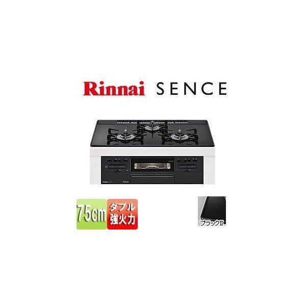 13A リンナイ RS71W28U32RBW ビルトインコンロ ガラストップ 75cm SENCE シリーズ 都市ガス