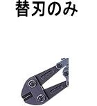 MCC ボルトクリッパー用替刃 BCE0010