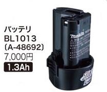 マキタ電動工具 10.8Vリチウムイオンバッテリー BL1013(A-48692)【お買い得5個セット】A-51247