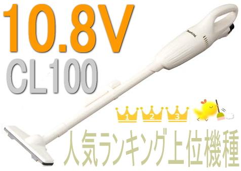 マキタ掃除機 10.8Vマキタ充電式クリーナーCL100DW【カプセル式/トリガ式スイッチ】 コードレス掃除機