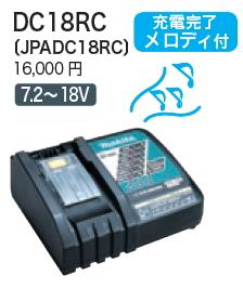 マキタ電動工具 充電器 スライド式バッテリー専用 DC18RC(7.2V~18V) 充電完了メロディ付♪(※BL1015・BL1040Bは非対応)