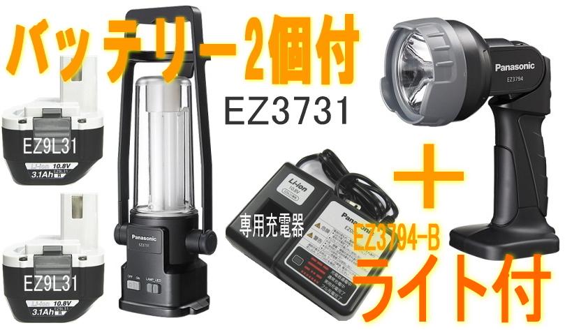 【フルセットS】パナソニック 充電式ランタンEZ3731+ライトEZ3794-B+【10.8VバッテリーEZ9L31×2個+充電器EZ0L30】