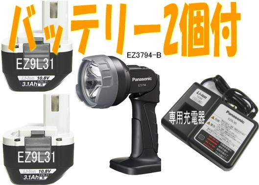 【フルセットB】パナソニック 充電ライトEZ3794-B+【10.8VバッテリーEZ9L31×2個+充電器EZ0L30】