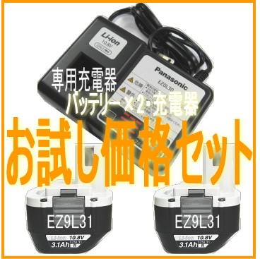 【お試しセット品】パナソニック 【10.8Vリチウムイオン電池パック×2個+充電器セット】EZ9L31(EZT901後継品)+EZ0L30
