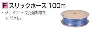マキタ電動工具 スリックホース(ホースのみ) ジョイント不付(外径12.5×内径8.5mm) 100m巻 A-46202