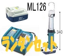 【フルセットC】マキタ電動工具 12V充電式蛍光灯(ランタン) ML126(本体)+バッテリーBH1220C+充電器DC18RC