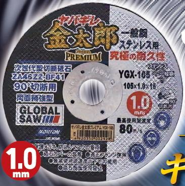 モトユキ 【最高級】切断砥石 ヤバギレ金太郎105mm YGX-105(10枚入)×【1ケース/20箱】