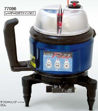 シンワ測定 レーザー墨出し器 レーザーロボFine3C1 77096【受光器・三脚は別売】