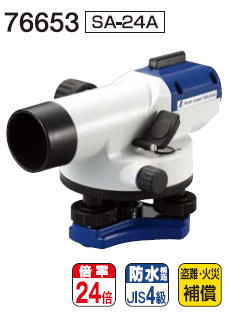 シンワ測定 オートレベル SA-24A 76653