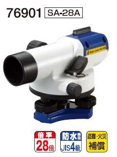 シンワ測定 オートレベル SA-28A 76901