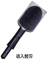 買物 播磨王 ※アウトレット品 替刃式のみ追入用 替刃 3mm 75-030