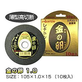 【特価品!!】レヂトン 切断砥石 金の卵 105mm×薄型1.0mm(10枚入)×50箱【合計500枚】