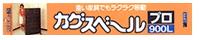 ニチアス プロ用 家具スベール(カグスベール) 900L×80巾×13mm厚(2本入)