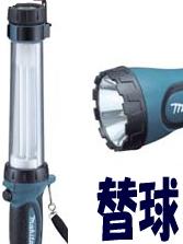 マキタ正規販売店 国内在庫 マキタ電動工具 オンライン限定商品 蛍光灯 SM00000050 交換用