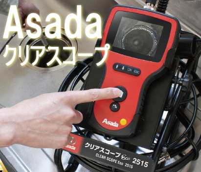 アサダ 管内検査カメラ クリアスコープEco2515 TH2515