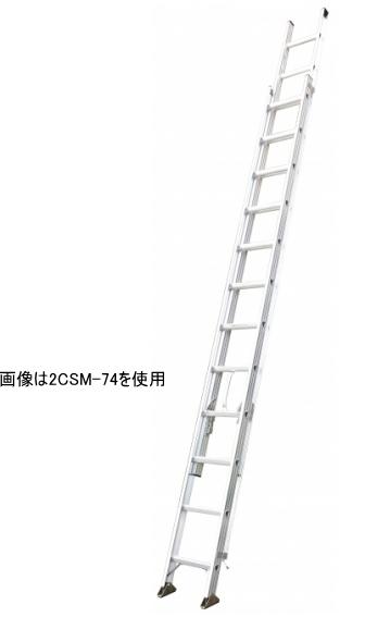 ピカ 二連はしご スーパーコスモス 2CSM-53(全長5.27m)【※メーカー直送品のため代金引換便はご利用になれません】【※個人宅お届けは運賃別途見積の場合がございます】
