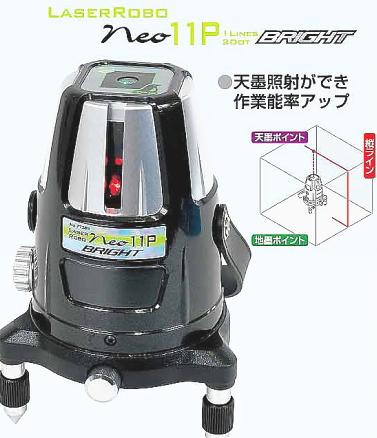 シンワ測定 レーザー墨出し器 レーザーロボNeo11P BRIGHT 縦・天墨・地墨 77389